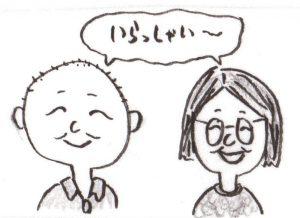 笑顔が素敵なオーナー夫妻